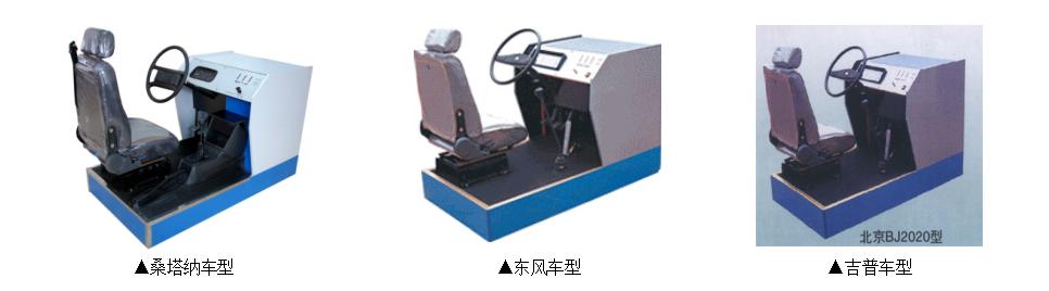 BHM-1型简易型汽车驾驶模拟训练器.jpg